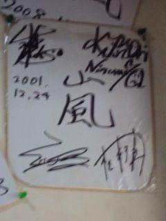 Arashi Members' Signatures