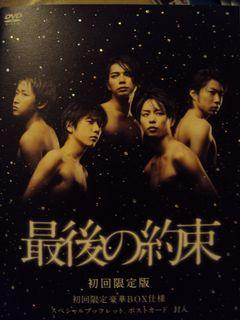 Saigo no Yakusoku Limited Ed.